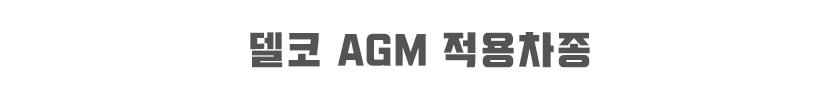 AGM_현대